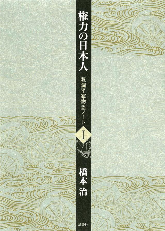 双調平家物語ノート(1) 権力の日本人