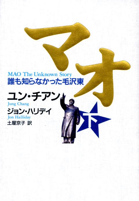 マオ 誰も知らなかった毛沢東 (下)