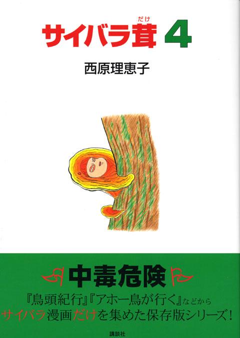 サイバラ茸4