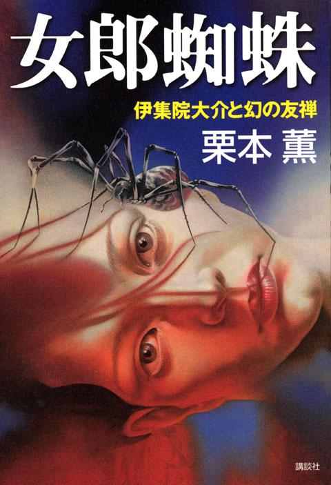 女郎蜘蛛 伊集院大介と幻の友禅