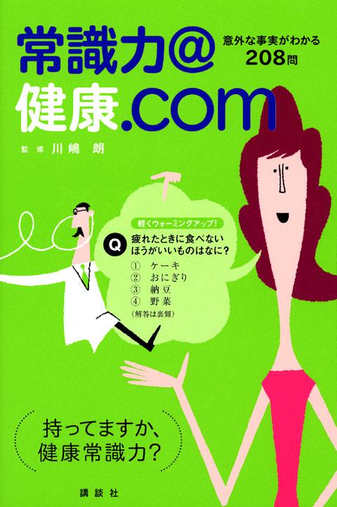 常識力@健康.com