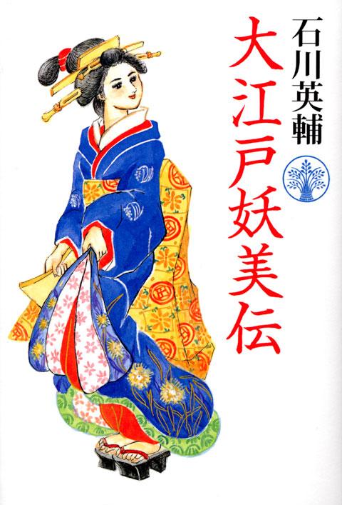 大江戸妖美伝