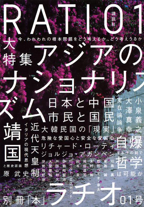 別冊「本」ラチオ 〇一号
