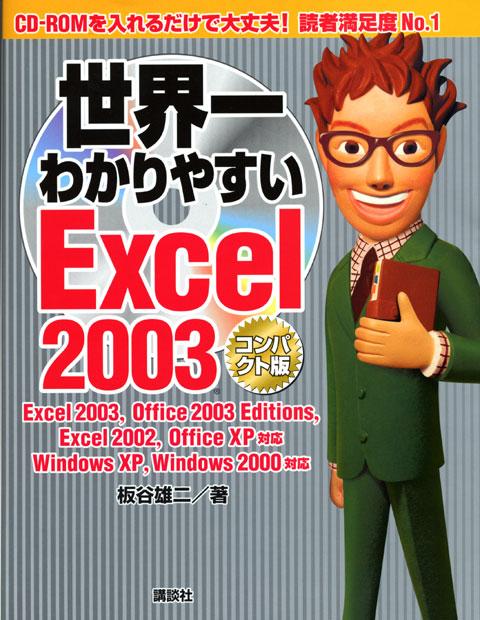 世界一わかりやすいExcel2003 コンパクト版