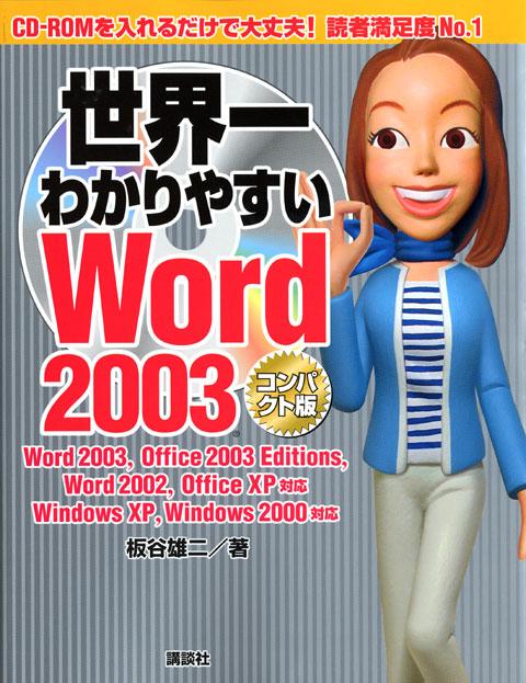 世界一わかりやすいWord2003コンパクト版