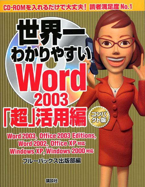 世界一わかりやすいWord2003「超」活用編 コンパクト版