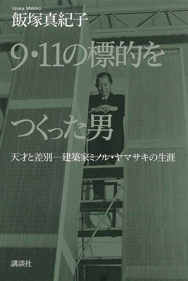 9・11の標的をつくった男 天才と差別建築家ミノル・ヤマサキ