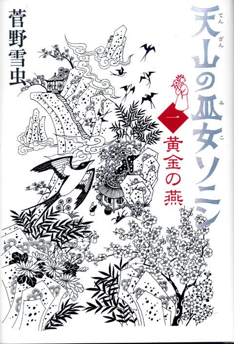 天山の巫女ソニン(1) 黄金の燕