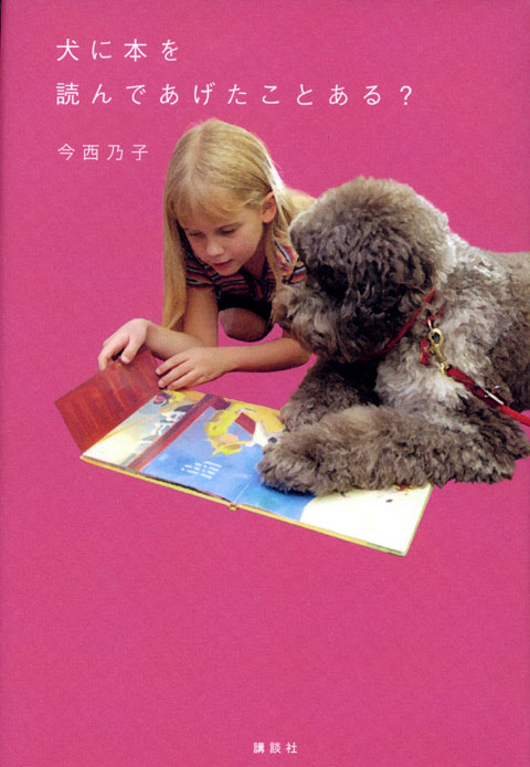 犬に本を読んであげたことある?