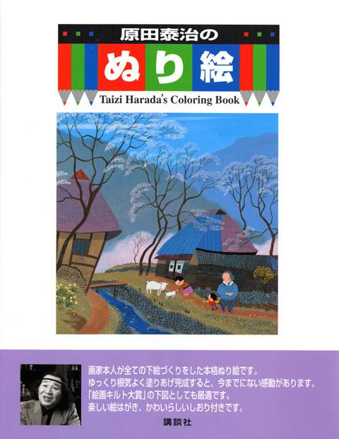 原田泰治のぬり絵