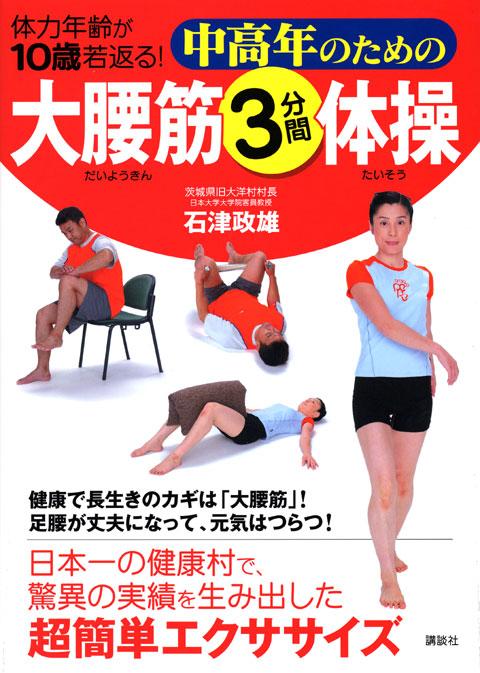 大腰筋3分間体操