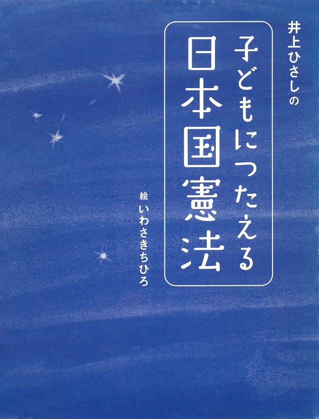 井上ひさしの 子どもにつたえる日本国憲法