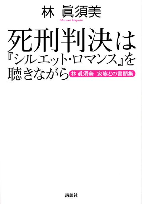 死刑判決は『シルエット・ロマンス』を聴きながら 林眞須美 家族との書簡集