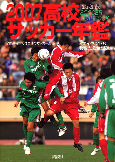 2007高校サッカー年鑑