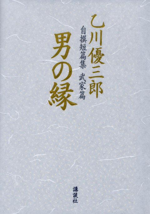 男の縁 乙川優三郎自撰短篇集 武家篇