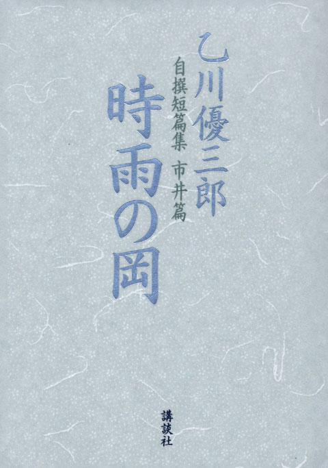 時雨の岡 乙川優三郎自撰短篇集 市井篇