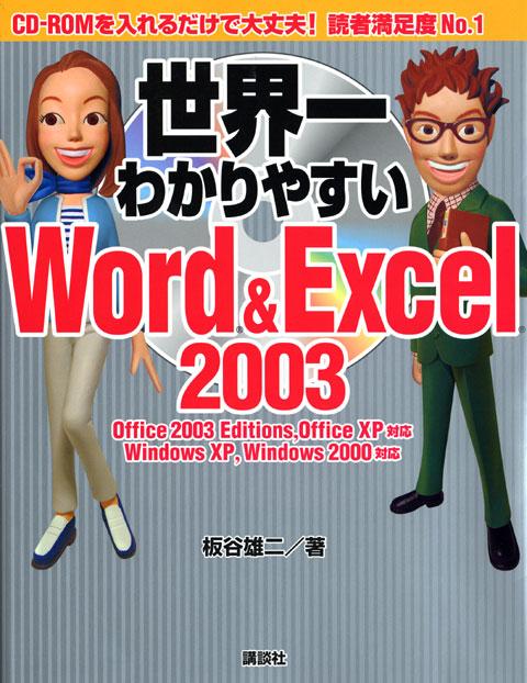 世界一わかりやすい Word & Excel 2003