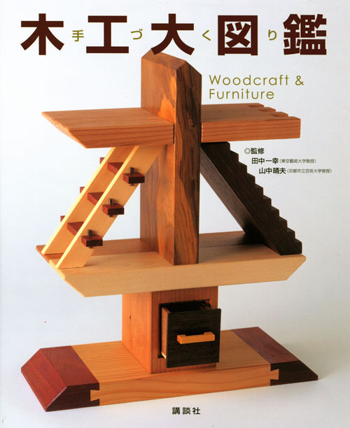 手づくり 木工大図鑑