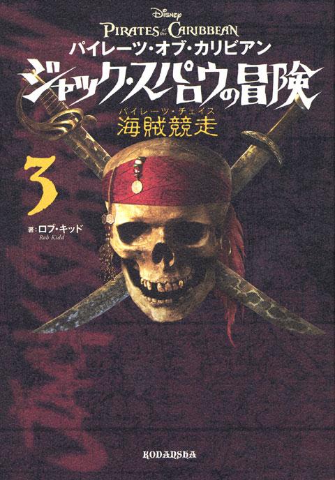パイレーツ・オブ・カリビアン ジャック・スパロウの冒険(3) 海賊競走(パイレーツ・チェイス)