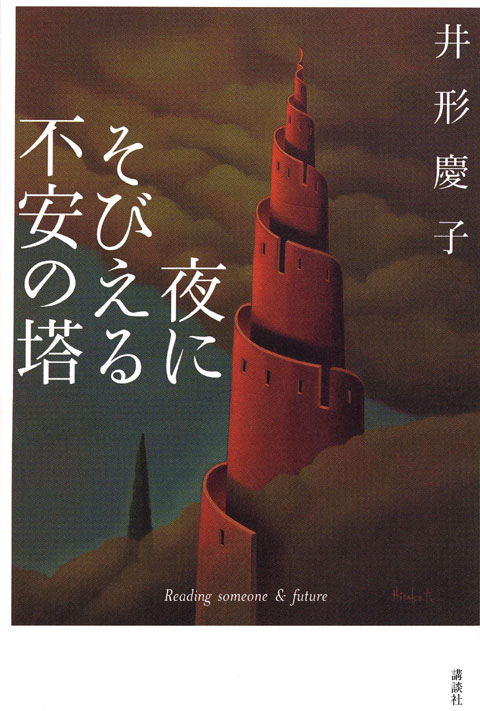 夜にそびえる不安の塔