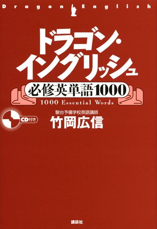 ドラゴン・イングリッシュ必修英単語1000