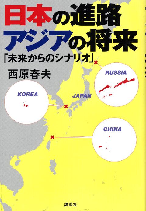 日本の進路 アジアの将来-「未来からのシナリオ」