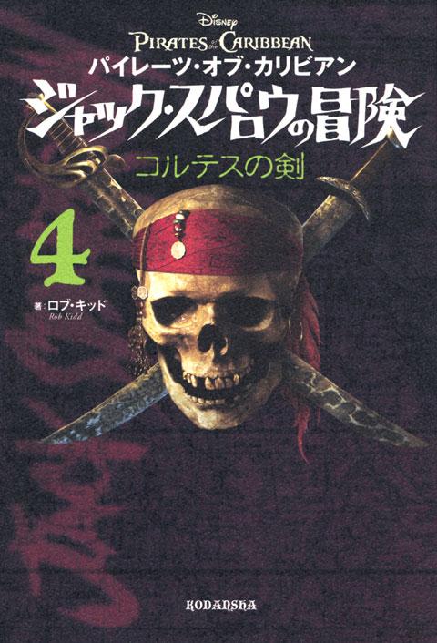 パイレーツ・オブ・カリビアン ジャック・スパロウの冒険(4) コルテスの剣