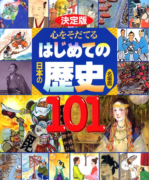 はじめての日本の歴史 名場面101