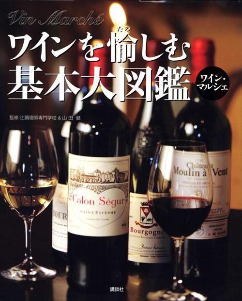 ワインを愉しむ基本大図鑑 ワイン・マルシェ
