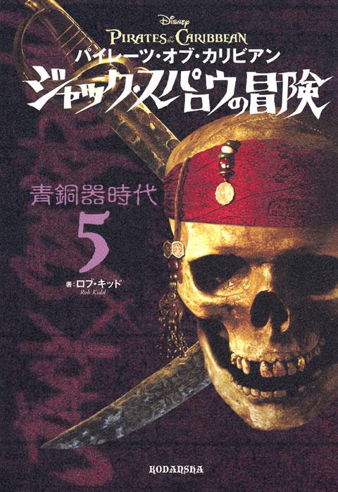 パイレーツ・オブ・カリビアン ジャック・スパロウの冒険(5) 青銅器時代