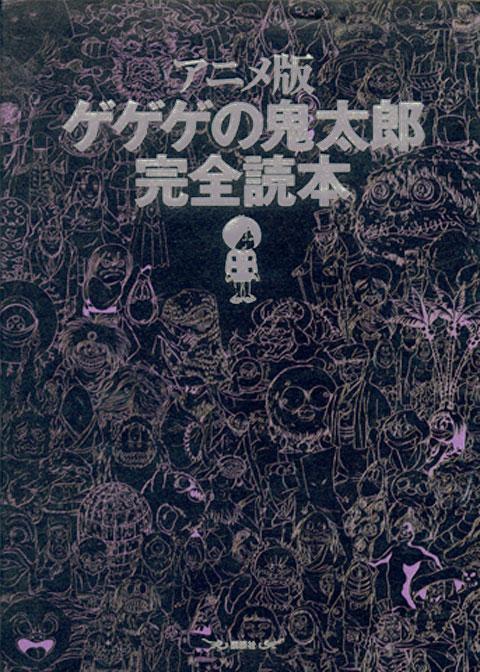 アニメ版 ゲゲゲの鬼太郎 完全読本