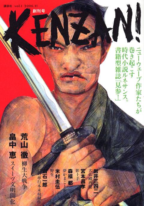 KENZAN! vol.1