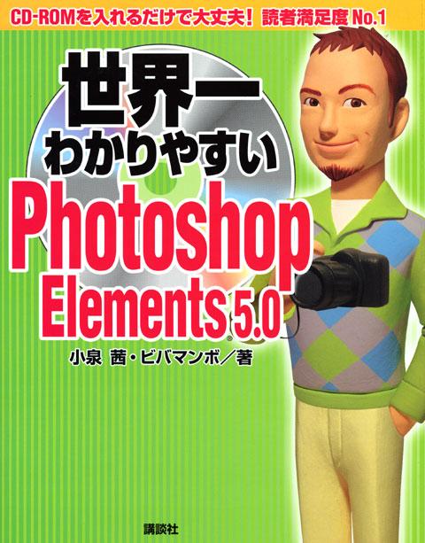 世界一わかりやすいPhotoshop Elements5.0