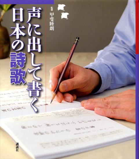 声に出して書く 日本の詩歌