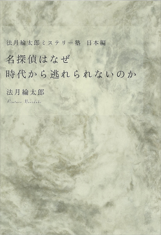 法月綸太郎ミステリー塾 日本編 名探偵はなぜ時代から逃れられないのか