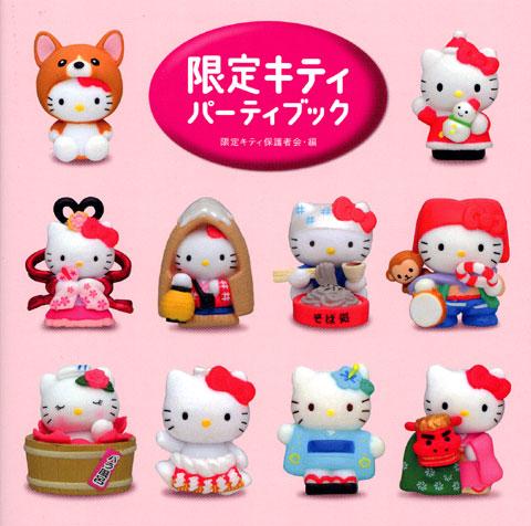 ハローキティBOX2  限定キティ パーティブック