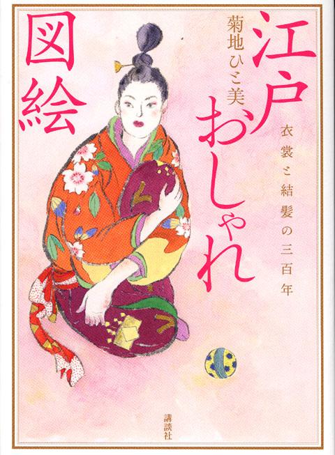 江戸おしゃれ図絵 衣裳と結髪の三百年
