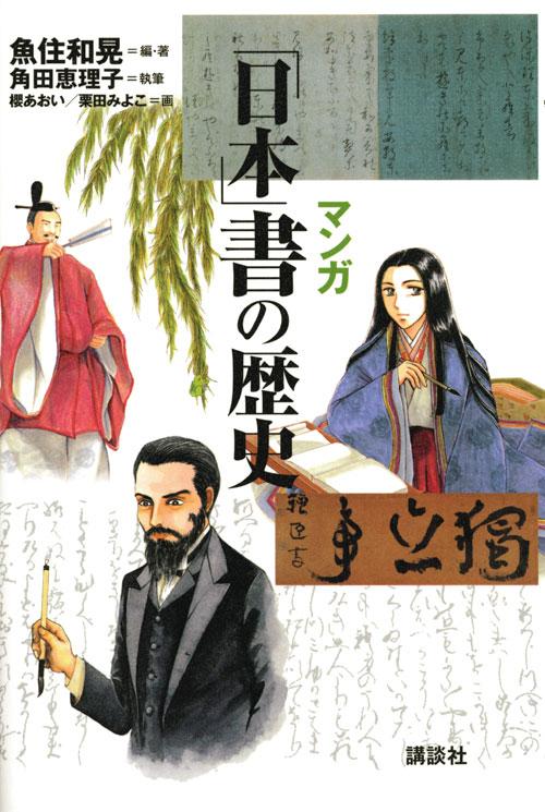 マンガ 「日本」書の歴史