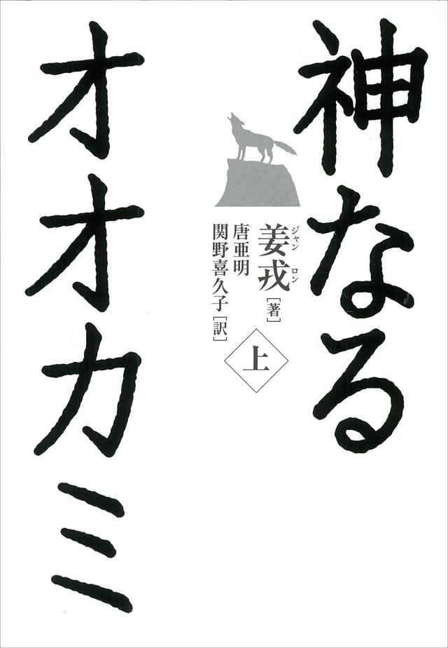 【ジャン=ジャック・アノーが映画化】文革時代、オオカミと青年の強烈な生命交流