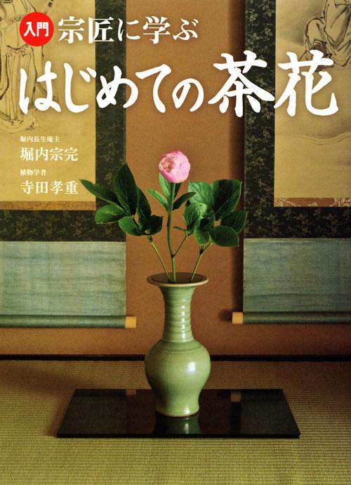 入門 宗匠に学ぶ はじめての茶花