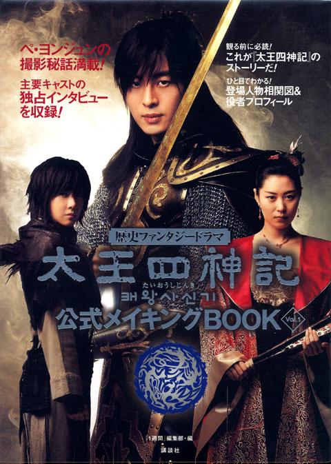 太王四神記 公式メイキングBOOK Vol.1