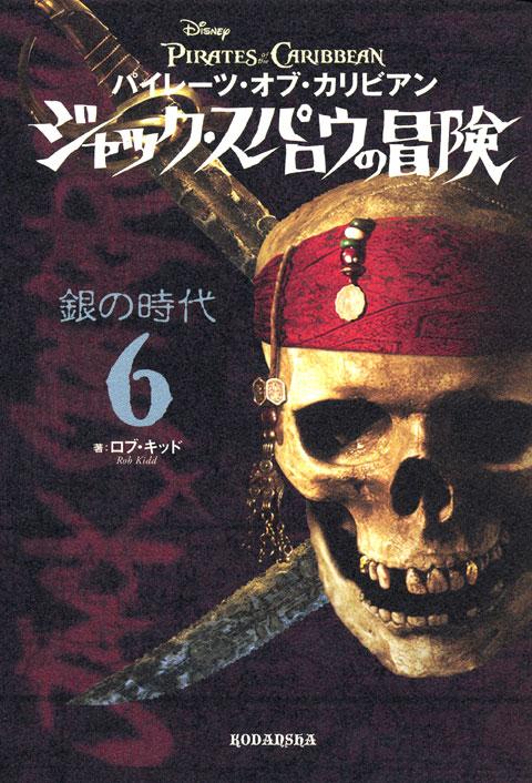 パイレーツ・オブ・カリビアン ジャック・スパロウの冒険(6) 銀の時代