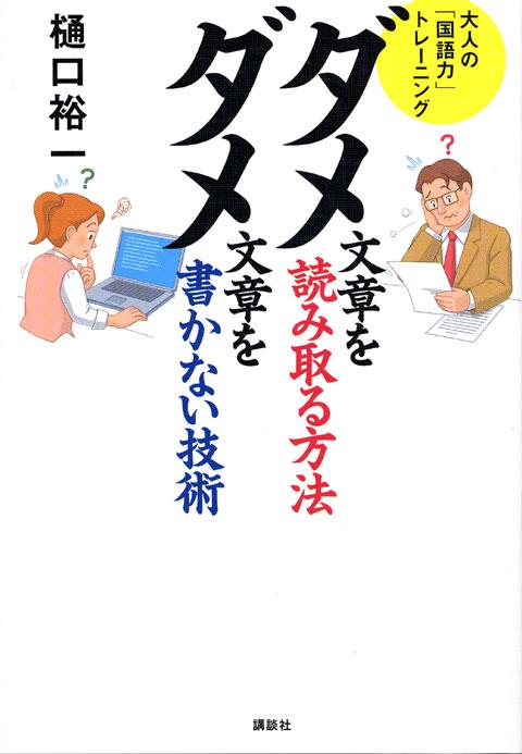 大人の「国語力」トレーニング  ダメ文章を読み取る方法 ダメ文章を書かない技術