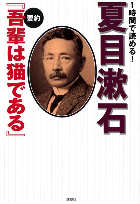 1時間で読める! 夏目漱石 要約 『吾輩は猫である』