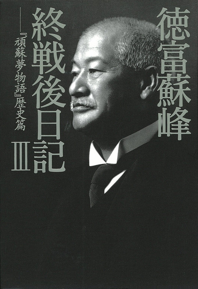 徳富蘇峰 終戦後日記(3) 『頑蘇夢物語』歴史篇