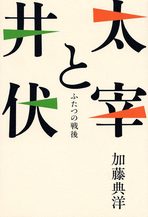 『太宰と井伏 ふたつの戦後』書影