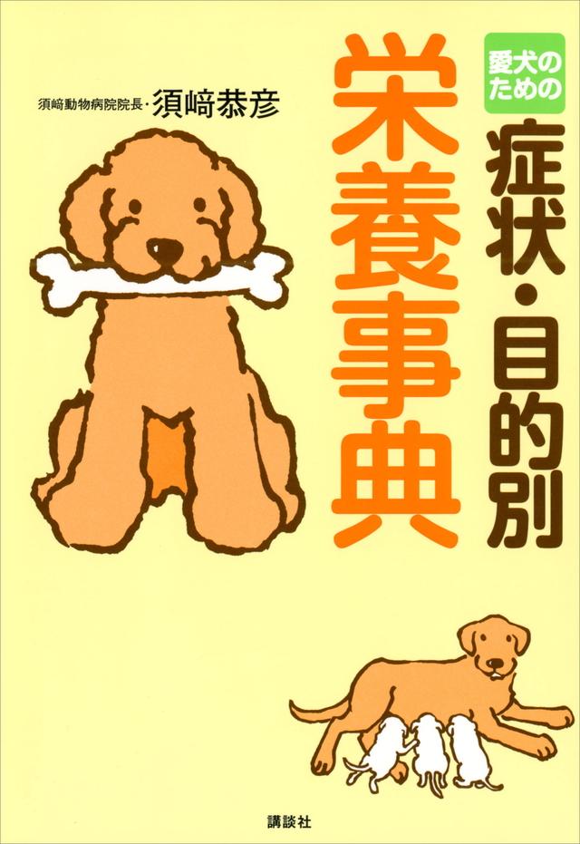 愛犬のための症状・目的別栄養事典