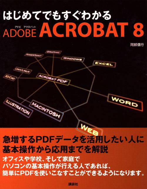 はじめてでもすぐわかる Adobe Acrobat 8