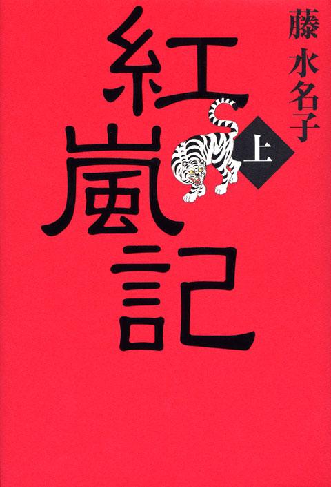 紅嵐記(上)