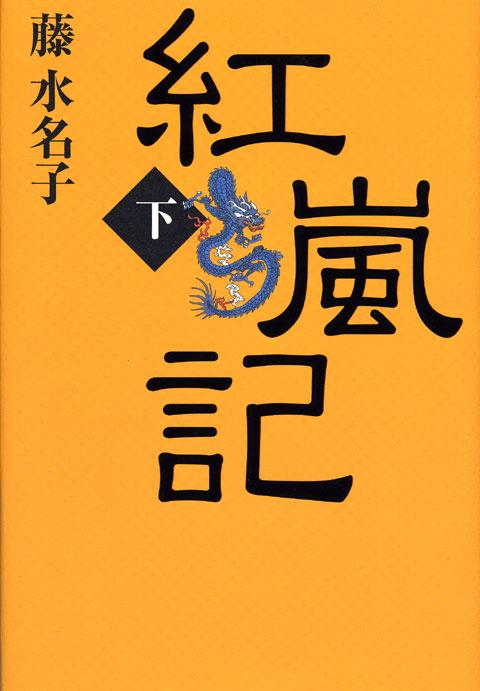 紅嵐記(下)